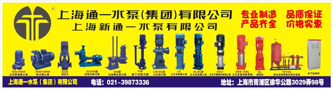 公司介绍-上海通一水泵集团有限公司