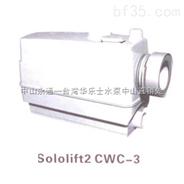 SOLOLIFT2 CWC-3一体式污水处理器
