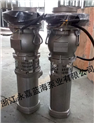 QYF不銹鋼潛水泵,農用潛水泵,耐腐蝕泵