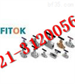 美国Fitok针型阀、美国Fitok仪表阀