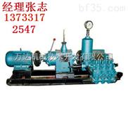 BW150注浆机,高压注浆泵,三缸活塞泵,150泵生产厂家