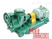 FZB-自吸泵,氟塑料自吸泵,臥式單級自吸泵,耐腐蝕自吸泵,自吸泵性能廠家直銷