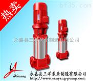 三洋泵业消防泵,立式多级固定消防泵,立式多级消防泵,消防泵型号