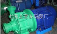 供应fp工程塑料离心泵