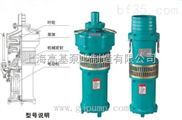 上海高基泵业厂家直销,QY潜水泵,充油式潜水电泵