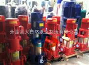 供應XBD9.9/1.11-(I)25×9消防泵參數 消防泵機組 XBD立式多級消防泵