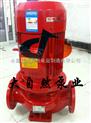 供应XBD5/5-65ISGxbd系列消防泵 xbd立式单级消防泵 xbd消防泵价格