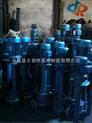 供应YW65-30-40-7.5yw系列液下式排污泵 液下排污泵选型 双管液下排污泵