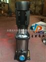 供应CDLF4-140多级管道离心泵 多级离心泵型号 轻型多级离心泵