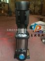 供应CDLF8-20/1不锈钢立式多级离心泵 耐腐蚀多级离心泵 单吸多级离心泵