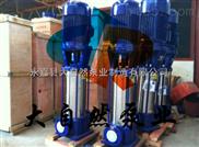 供应80GDL36-12gdl多级离心泵 gdl多级管道离心泵 不锈钢立式多级离心泵