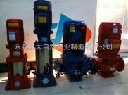 供应XBD12.5/5-65ISGxbd立式单级消防泵 喷淋稳压消防泵 xbd系列消防泵