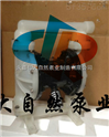 供应QBY-15衬氟隔膜泵 工程塑料隔膜泵 铝合金气动隔膜泵