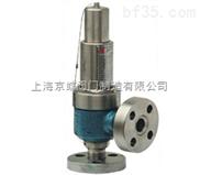 彈簧微啟封閉式高壓安全閥 高壓安全閥