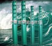 小型高揚程潛水泵@礦用泵@天津深井泵