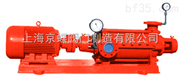 卧式多级消防离心泵    消防泵