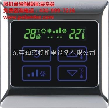 空调风机盘管温控器  型号