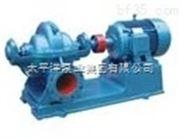 太平洋供应S型单级中开双吸离心泵