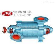 厂家直销 卧式多级离心泵   矿山多级泵  矿用排水泵 高扬程多级泵
