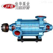 DF型 矿用多级离心泵 卧式多级泵 矿山排水用