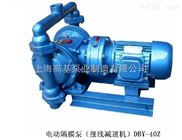 DBY-80,100耐腐蚀不锈钢隔膜泵选型  四氟隔膜泵