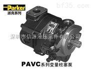 美国PARKER油泵 >> PAVC系列变量柱塞泵 >> 派克轴向柱塞泵