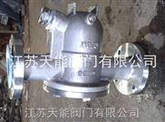 天能不銹鋼自由浮球式蒸汽疏水閥CS41W-16P