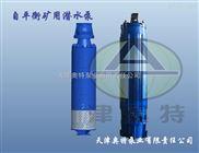 求購大型自平衡礦用潛水泵-礦用潛水泵簡介-無軸向力礦用泵