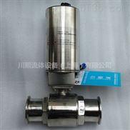 全不銹鋼衛生級氣動球閥|立式執行器