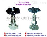 鄭州高溫高壓截止閥316SS-GC