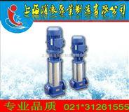 多级泵,多级泵生产厂家,温州多级泵