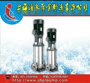 浦浪牌不锈钢多级泵,立式多级泵,耐高温多级泵
