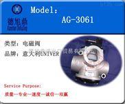 意大利univer|电磁阀|AG-3061