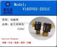 意大利SIRAI|電磁閥|V165V02-Z031C