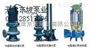 天津不锈钢污水潜水泵-湖南污水潜水泵