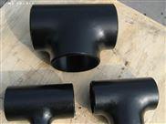 无缝三通/碳钢无缝三通价格/无缝等径三通