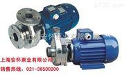 供应25LQF(HYL)-8型单相不锈钢离心泵
