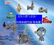 供應FISHER減壓閥HSR/R622H-DJG/R622H-DFF/CS400