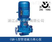CQB-L型立式管道磁力泵价格