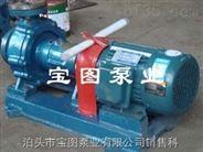 欢迎来电咨询宝图牌高温导热油泵.泥浆泵.黄油泵