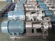 循環導熱油泵.卸油泵.燃油泵--泊頭寶圖