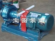 宝图品牌磁力循环泵.高温离心泵.啮合齿轮泵质量值得信赖