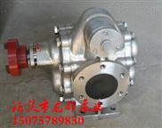 【龍都新品】KCB-300防爆齒輪泵