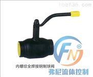 Q11F-内螺纹全焊接钢制球阀