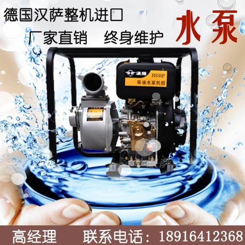 hs-30p工业柴油机抽水泵价格